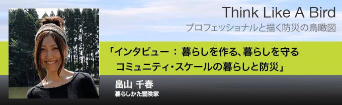 10_chiharu