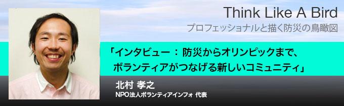 11_kitamura