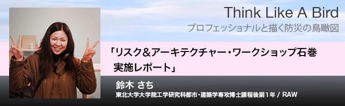 12-suzuki